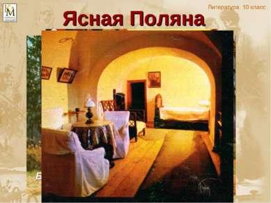Ясная Поляна Б.Щербаков. Дом Л.Н.Толстого в Ясной Поляне. Библиотека