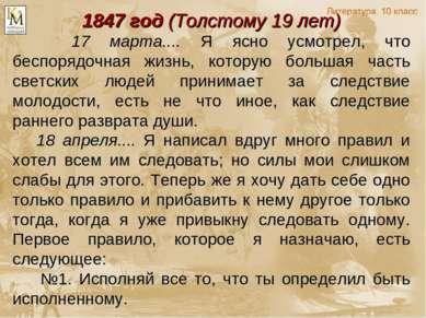 1847 год (Толстому 19 лет) 17 марта.... Я ясно усмотрел, что беспорядочная жи...