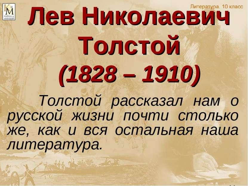 Лев Николаевич Толстой (1828 – 1910) Толстой рассказал нам о русской жизни по...
