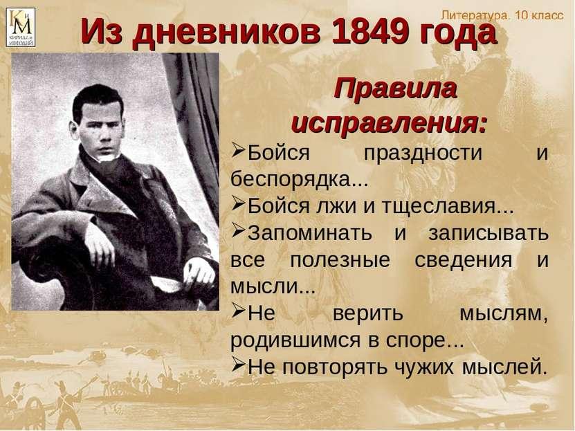 Из дневников 1849 года Правила исправления: Бойся праздности и беспорядка... ...