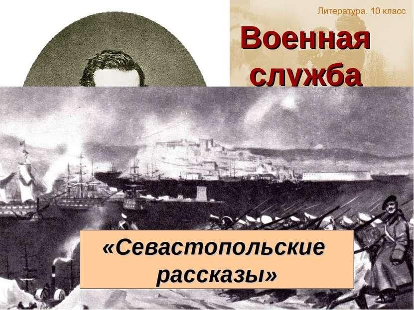 Военная служба «Севастопольские рассказы»