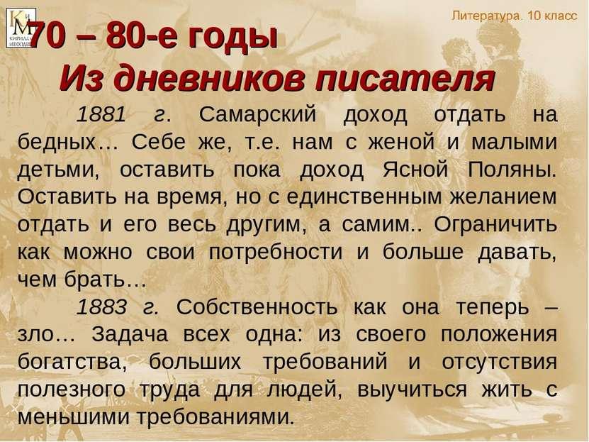 70 – 80-е годы Из дневников писателя 1881 г. Самарский доход отдать на бедных...