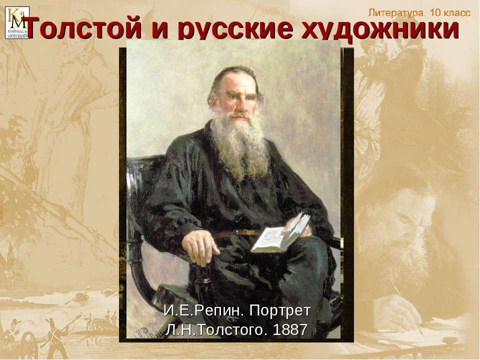 Толстой и русские художники И.Н.Крамской. Портрет Л.Н.Толстого. 1873 Н.Н.Ге. ...