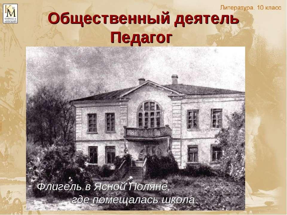 Общественный деятель Педагог Флигель в Ясной Поляне, где помещалась школа
