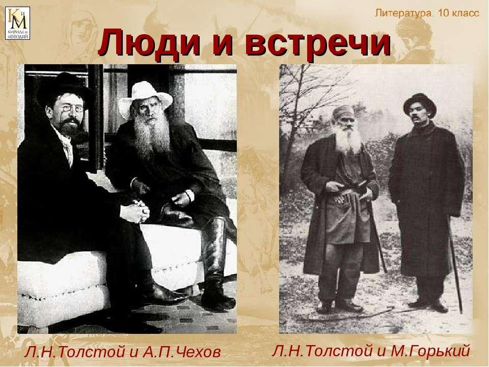 Люди и встречи Л.Н.Толстой и А.П.Чехов Л.Н.Толстой и М.Горький