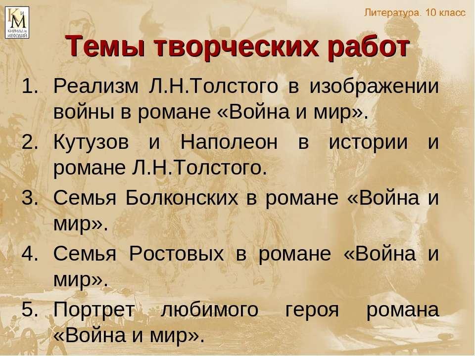 Темы творческих работ Реализм Л.Н.Толстого в изображении войны в романе «Войн...