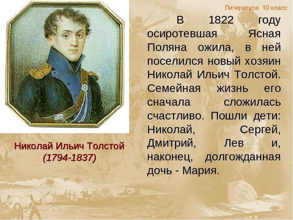 В 1822 году осиротевшая Ясная Поляна ожила, в ней поселился новый хозяин Нико...