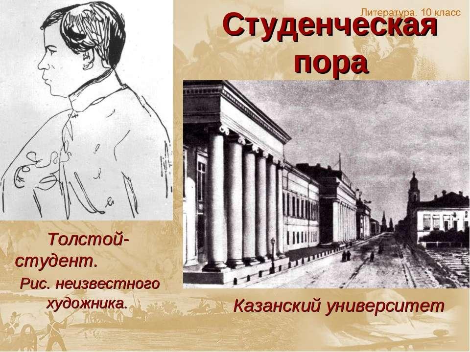 Студенческая пора Казанский университет Толстой-студент. Рис. неизвестного ху...