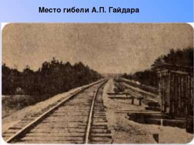 Место гибели А.П. Гайдара