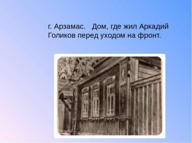г. Арзамас. Дом, где жил Аркадий Голиков перед уходом на фронт.