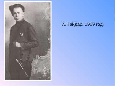 А. Гайдар. 1919 год.