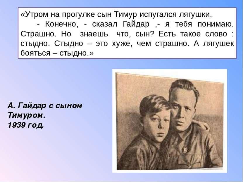 «Утром на прогулке сын Тимур испугался лягушки. - Конечно, - сказал Гайдар ,-...