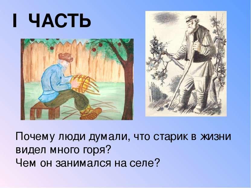 I ЧАСТЬ Почему люди думали, что старик в жизни видел много горя? Чем он заним...