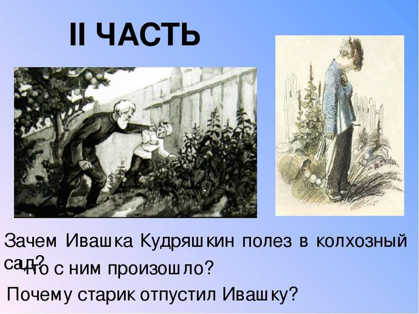 II ЧАСТЬ Зачем Ивашка Кудряшкин полез в колхозный сад? Почему старик отпустил...