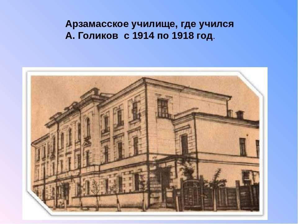 Арзамасское училище, где учился А. Голиков с 1914 по 1918 год.