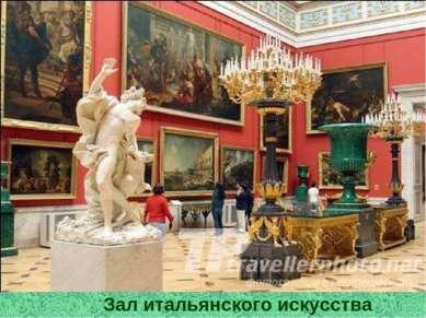 Зал итальянского искусства