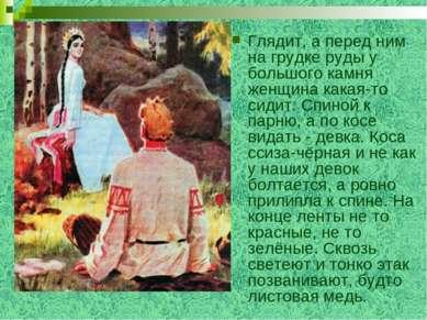 Глядит, а перед ним на грудке руды у большого камня женщина какая-то сидит. С...