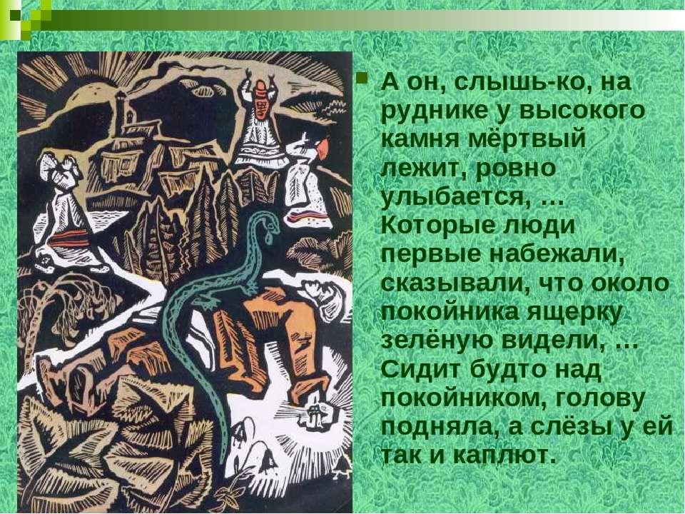А он, слышь-ко, на руднике у высокого камня мёртвый лежит, ровно улыбается, …...