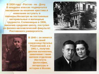 В 1924 году - Ростов - на - Дону. В младших классах подвергался насмешкам за ...