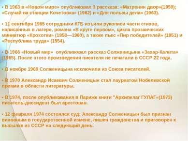 • В 1963 в «Новом мире» опубликовал 3рассказа: «Матренин двор»(1959); «Случа...