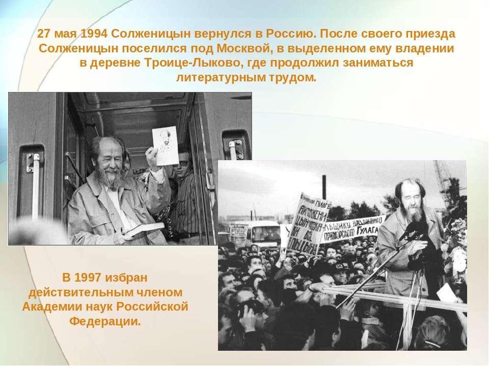 27мая 1994 Солженицын вернулся в Россию. После своего приезда Солженицын пос...