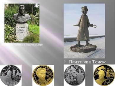 Памятник Чехову вБаденвайлере Памятник в Томске