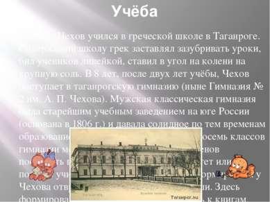 Учёба Сначала Чехов учился в греческой школе в Таганроге. Содержащий школу гр...