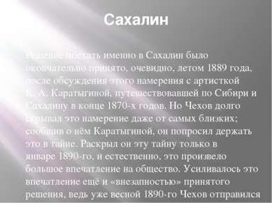 Сахалин Решение поехать именно вСахалинбыло окончательно принято, очевидно,...