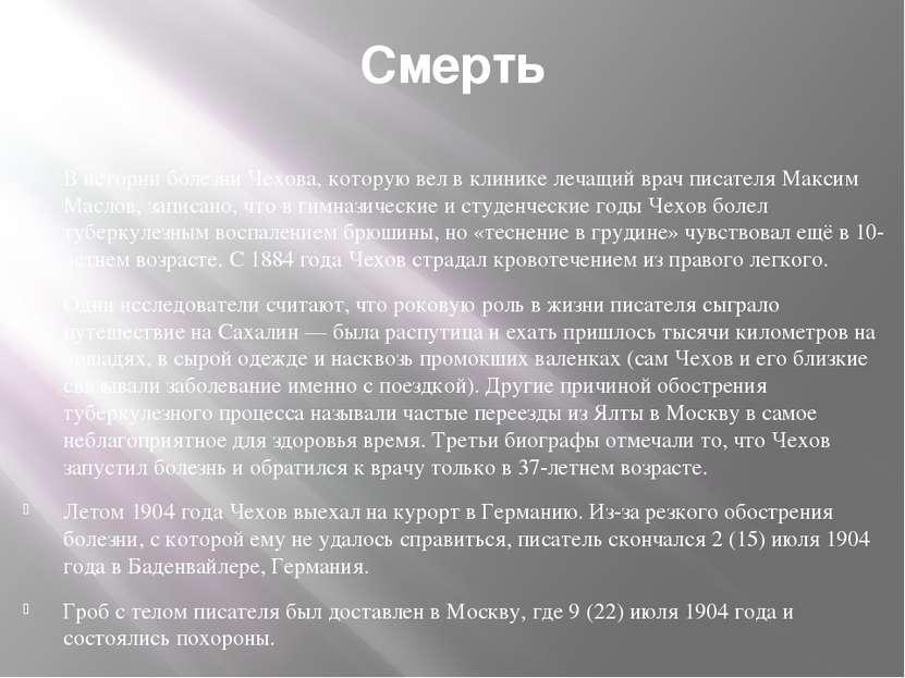 Смерть В истории болезни Чехова, которую вел в клинике лечащий врач писателя ...
