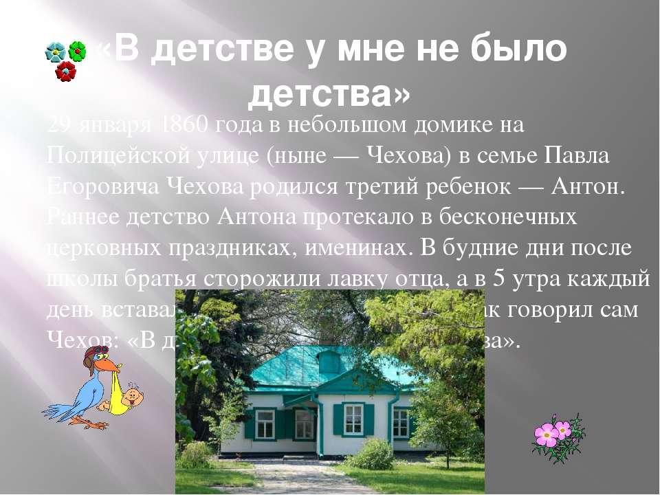 «В детстве у мне не было детства» 29 января1860 годав небольшом домикена П...