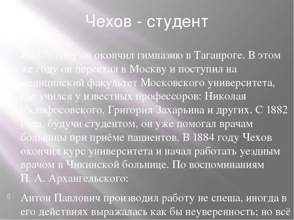 Чехов - студент В1879 годуон окончил гимназию в Таганроге. В этом же году о...