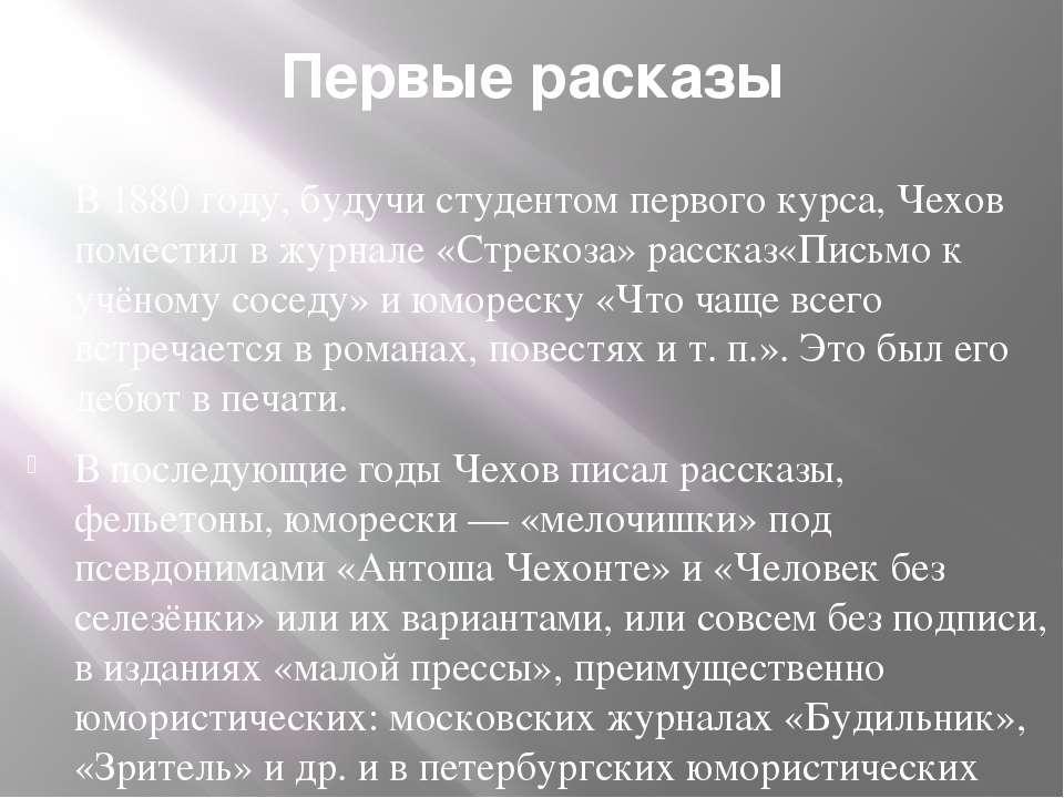 Первые расказы В1880 году, будучи студентом первого курса, Чехов поместил в ...