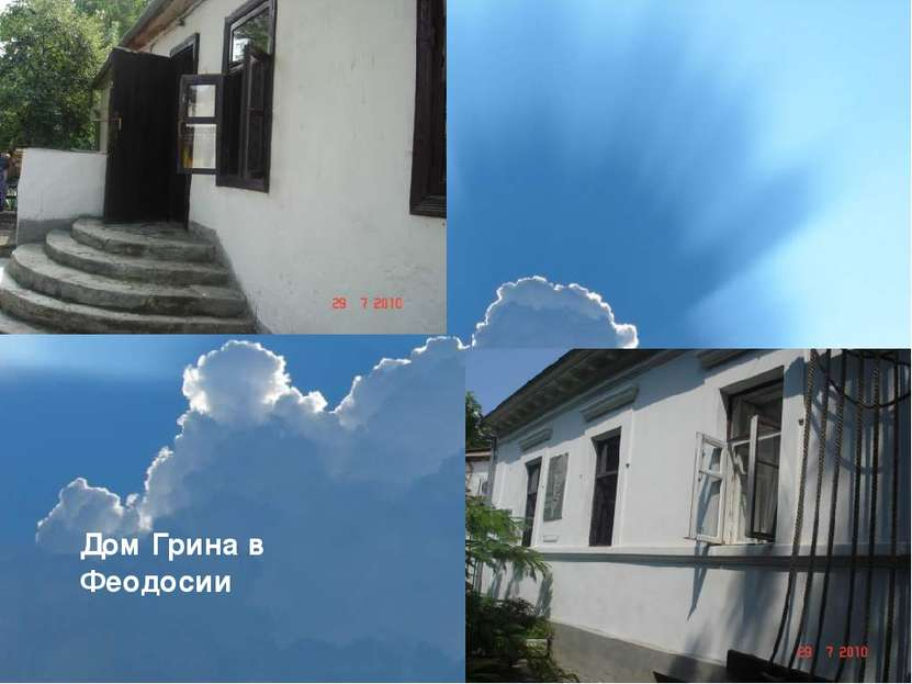 Дом Грина в Феодосии