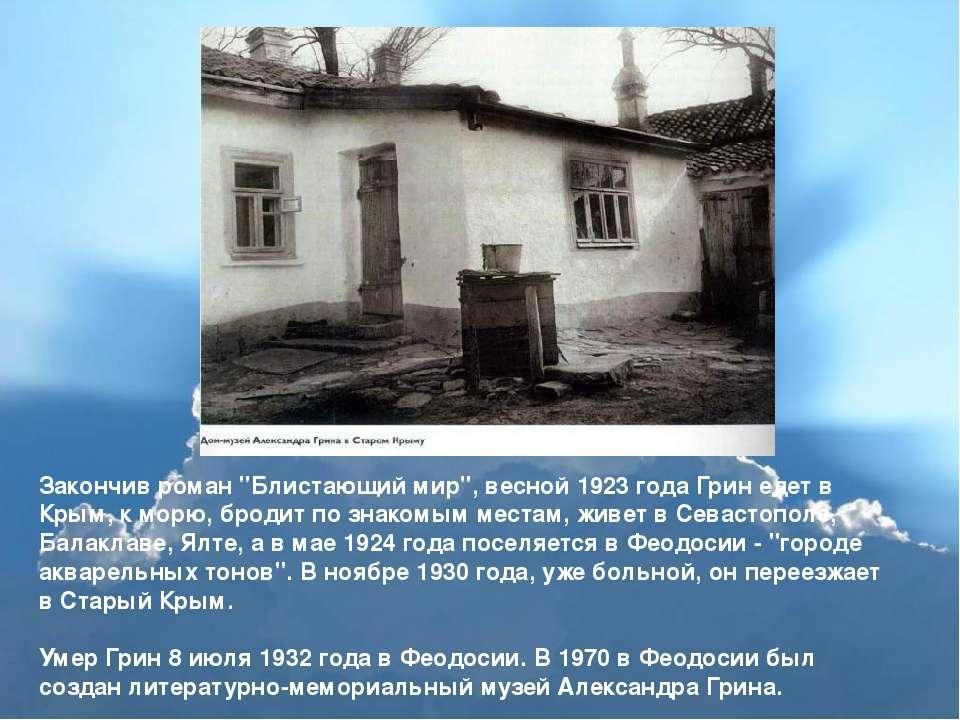 """Закончив роман """"Блистающий мир"""", весной 1923 года Грин едет в Крым, к морю, б..."""