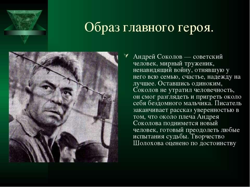 Образ главного героя. Андрей Соколов — советский человек, мирный труженик, не...