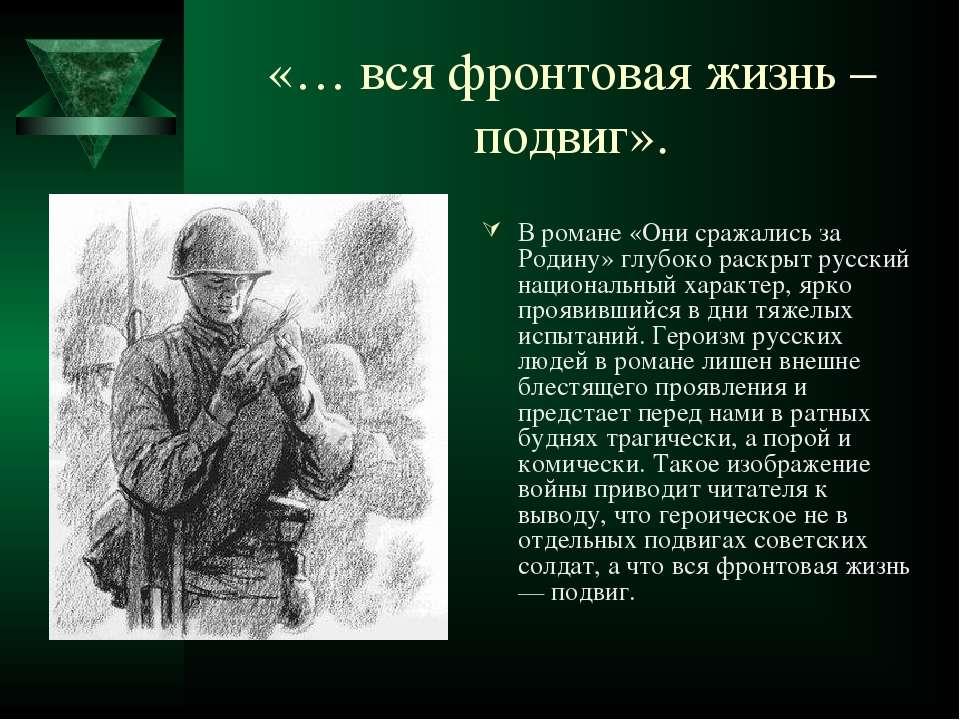 «… вся фронтовая жизнь –подвиг». В романе «Они сражались за Родину» глубоко р...