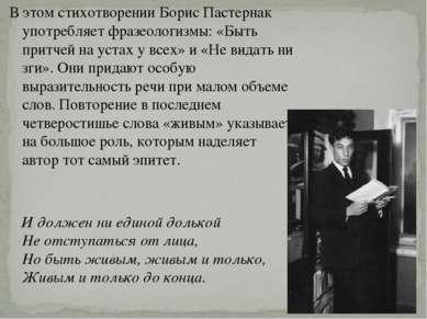 В этом стихотворении Борис Пастернак употребляет фразеологизмы: «Быть притчей...