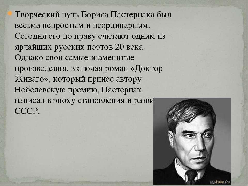 Творческий путь Бориса Пастернака был весьма непростым и неординарным. Сегодн...
