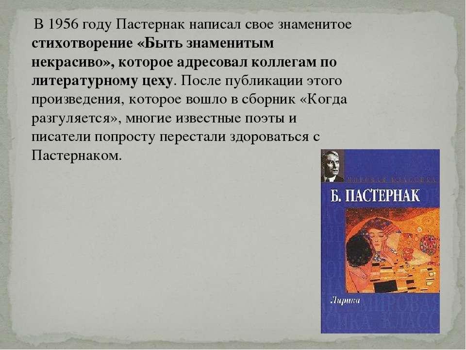 В 1956 году Пастернак написал свое знаменитое стихотворение «Быть знаменитым ...