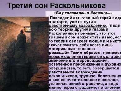 Третий сон Раскольникова «Ему грезилось в болезни...» Последний сон главный г...