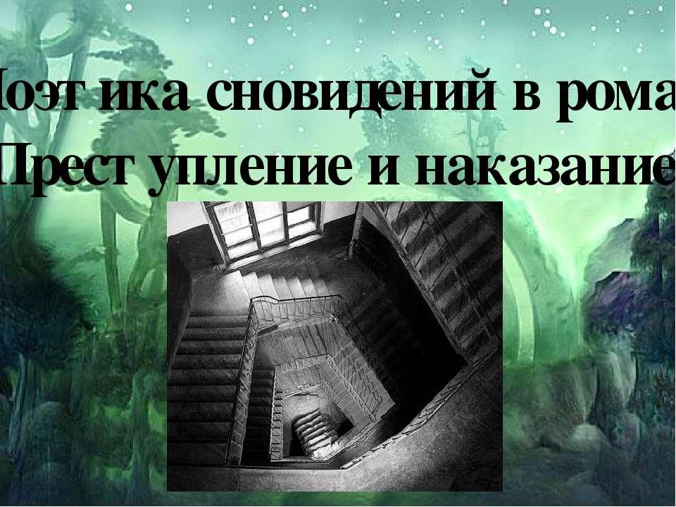 Поэтика сновидений в романе «Преступление и наказание»
