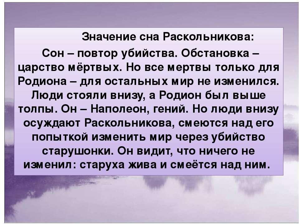 Значение сна Раскольникова: Сон – повтор убийства. Обстановка – царство мёртв...