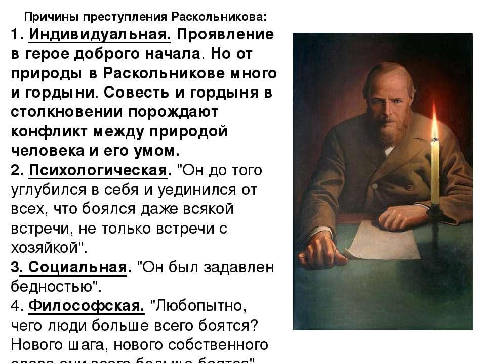 Причины преступления Раскольникова: 1. Индивидуальная. Проявление в герое доб...