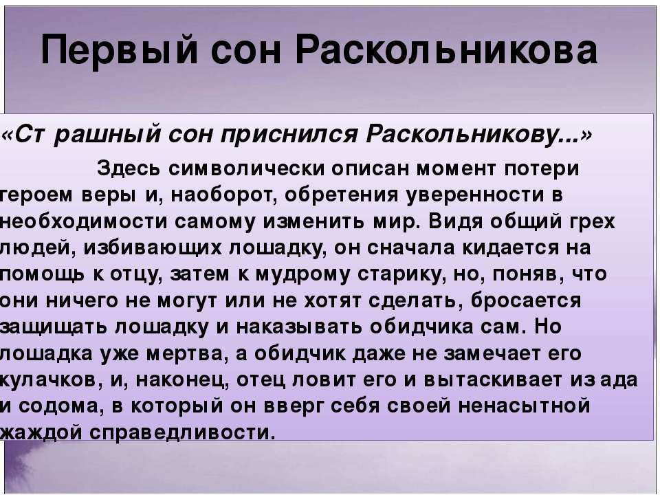 Первый сон Раскольникова «Страшный сон приснился Раскольникову...» Здесь симв...