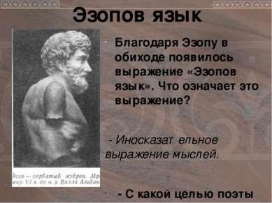 Благодаря Эзопу в обиходе появилось выражение «Эзопов язык». Что означает это...