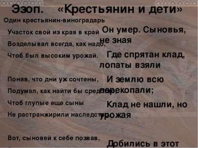 Эзоп. «Крестьянин и дети» Один крестьянин-виноградарь Участок свой из края в ...
