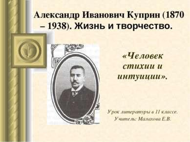 Александр Иванович Куприн (1870 – 1938). Жизнь и творчество. «Человек стихии ...