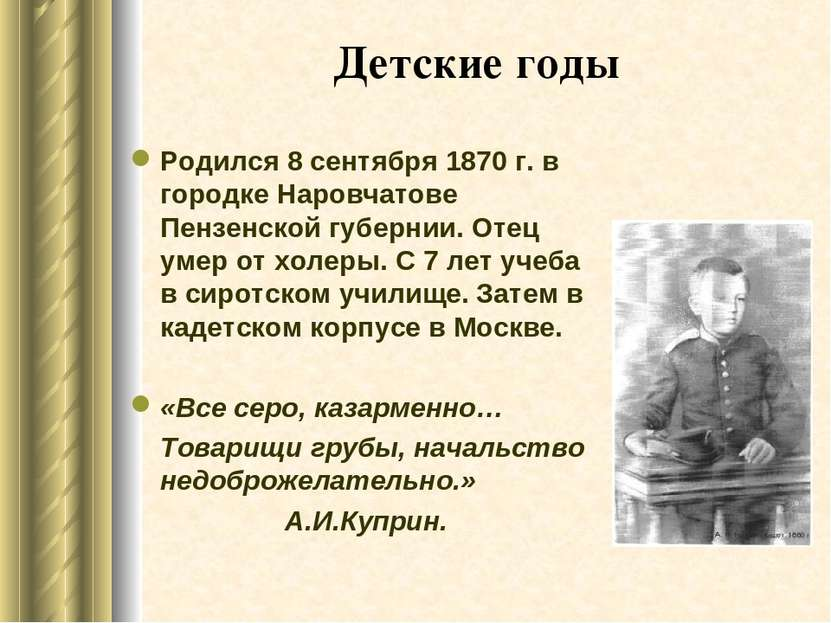 Детские годы Родился 8 сентября 1870 г. в городке Наровчатове Пензенской губе...