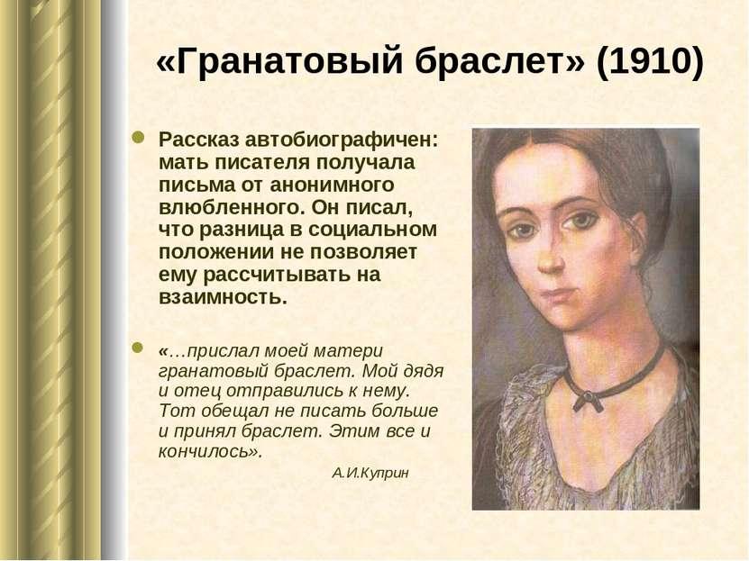«Гранатовый браслет» (1910) Рассказ автобиографичен: мать писателя получала п...