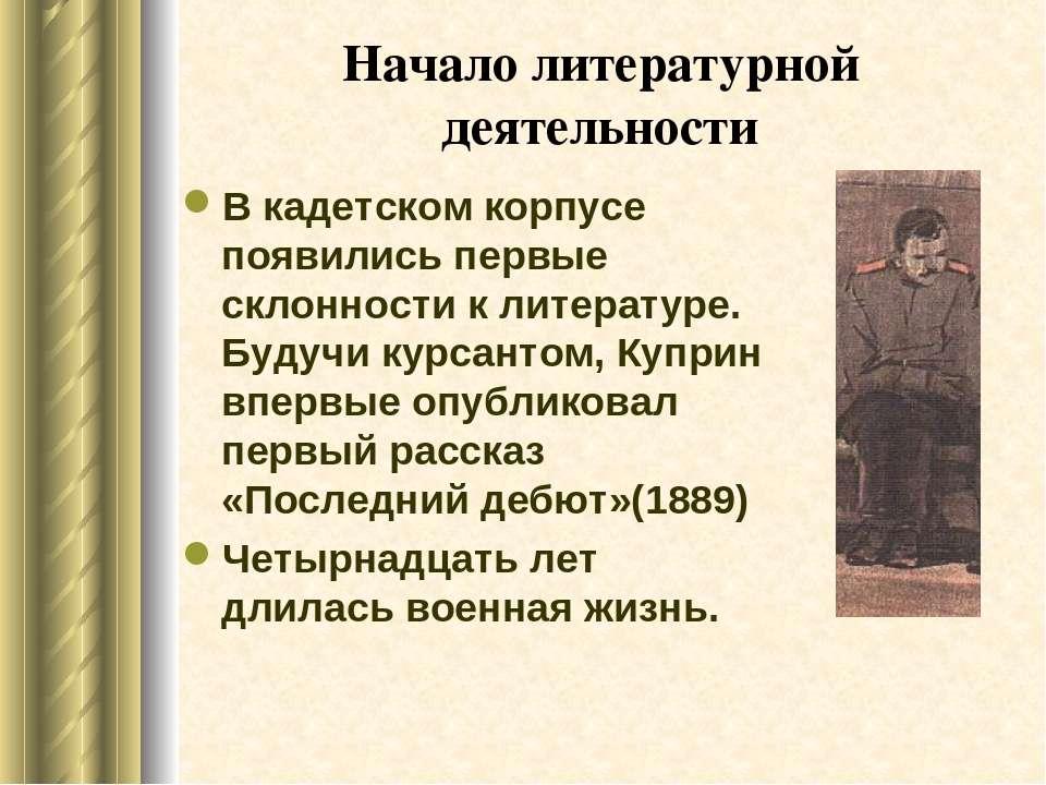 Начало литературной деятельности В кадетском корпусе появились первые склонно...
